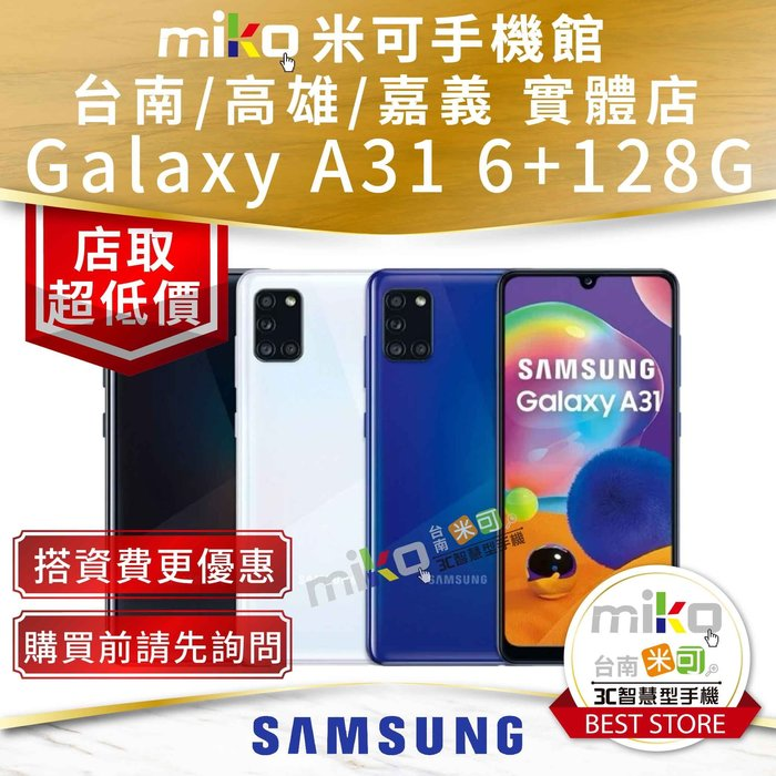 仁德【MIKO米可手機館】三星 SAMSUNG Galaxy A31 6G/128G 藍空機$7390搭資費更優惠