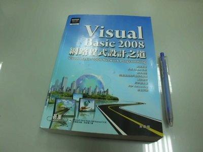 6980銤:A15-4cd☆2008年初版『Visual Basic 2008 網路程式設計之道』黃嘉輝 著《碁峯》