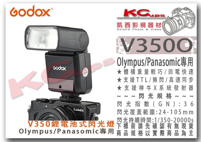 凱西影視器材【 Godox 神牛 V350O olympus 專用 鋰電池 閃光燈 TTL 2.4G無線傳輸 】 機頂閃