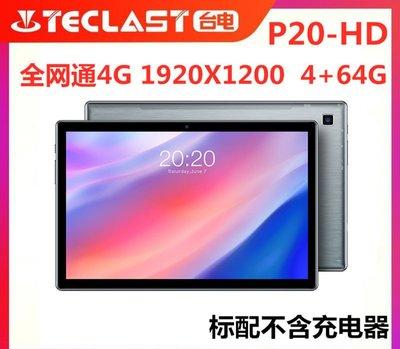 爆款 Teclast/台電P20HD ➤ 10.1寸吋 安卓10.0智能平板 4+64GB 高清八核心 上網通話平板電腦