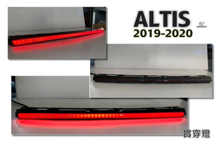 》傑暘國際車身部品《全新 ALTIS 2019 2020 19 20年 12代 紅殼 燻黑 啟動跑馬流光 煞車燈 貫穿燈