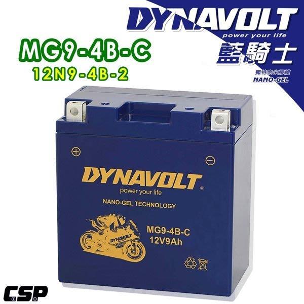 鋐瑞電池 藍騎士電池 MG9-4B-C 等同 YUASA 湯淺 12N9-4B-2 與 YB-9-B 重機機車 電池專用