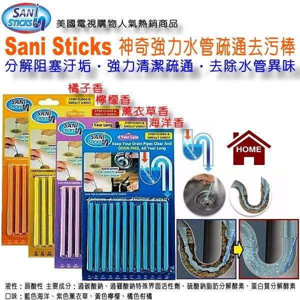和霆家事部中和館—美國電視購物熱銷 Sani Sticks 水管疏通萬用清潔棒 疏通阻塞清除異味 黃色 檸檬香