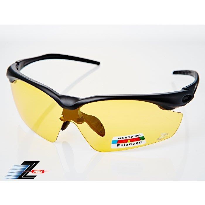 【視鼎Z-POLS太空纖維三代款】新一代TR彈性輕量材質搭載100%Polarized頂級夜用黃偏光運動眼鏡!新上市