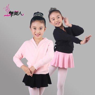 秋冬季少兒童舞蹈服裝毛衣長袖女童練功服針織披肩外套女孩
