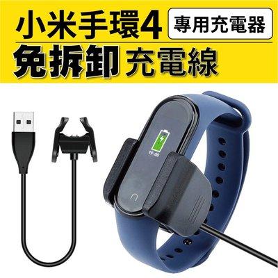 小米手環4 標準版/NFC版 專用充電線 免拆卸充電器 100CM USB 充電線 夾子充電器