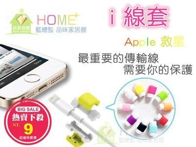 【藍總監】傳輸線 充電線 保護套 保護殼 Apple iPhone iPad 6 6S plus 4S 5S Air