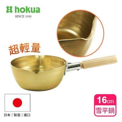 【日本北陸hokua】小伝具錘目紋金色雪平鍋16cm
