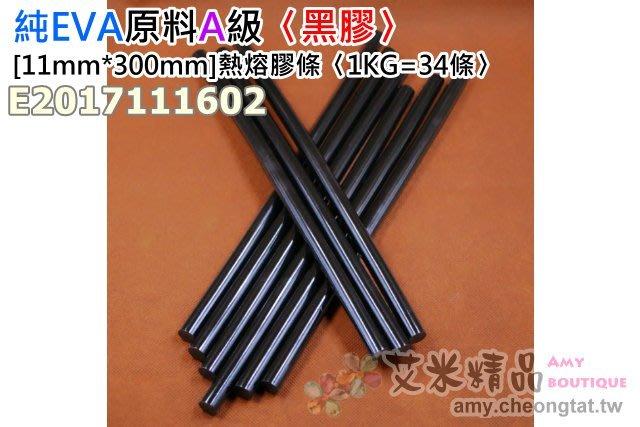 【艾米精品】純EVA原料A級[11mm*300mm]熱熔膠條〈黑膠、1KG=34條)高粘型熱熔膠棒|熱熔膠槍 熱熔槍