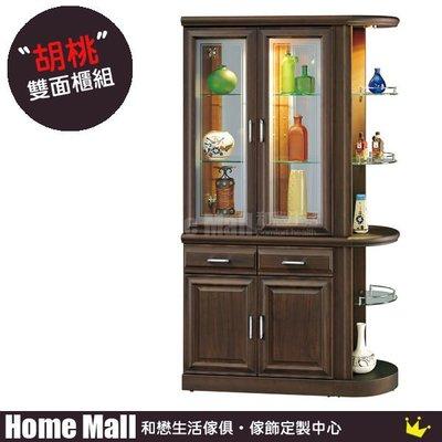 HOME MALL~丹尼胡桃3.7尺雙面櫃組 $13200 (雙北市免運費)6B