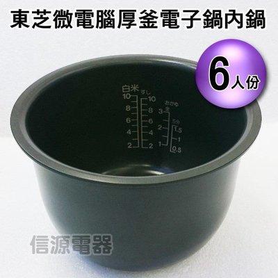 6人份【TOSHIBA 東芝微電腦厚釜電子鍋內鍋】適用 RC-10NMFGN