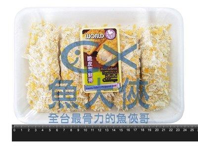 1G3A【魚大俠】FF018美味黃金海鮮卷-A級款 非料少B級款