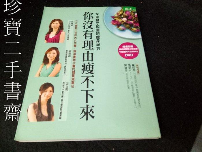 【珍寶二手書齋3B8】你沒有理由瘦不下來 女中醫才知道的瘦身秘方(無光碟) ISBN:9789862414071