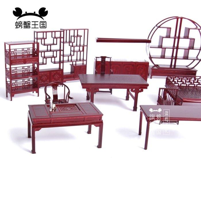 滿250發貨)SUNNY雜貨-室內擺件 中式家具模型 中式家具套裝紅木色#模型#建築材料#DIY