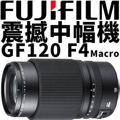 【新鎂】富士 Fujifilm 公司貨 GF120mm F4 R LM OIS WR Macro #GF 120mm