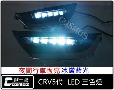 CRV5代vti專用 【三色LED】日行燈/直上/CRV配件專業/高雄實體門市COSMOS