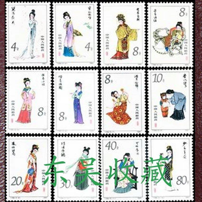 大陸郵票1981年丅69红樓夢十二金釵郵票