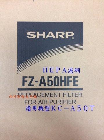SHARP夏普FZ-A50HFE 專用HEPA濾網(適用機型KC-A50T)