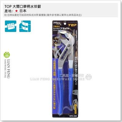 【工具屋】*缺貨* TOP 大開口膠柄水管鉗 WP3-300 幫浦鋰魚鉗 300mm 11段階 附尾端一字起子 日本製