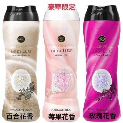 日本P&G 寶僑洗衣物芳香顆粒 香香罐 香香豆 限定款 520ML