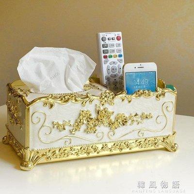 999紙巾盒北歐INS抽紙家用客廳創意桌面歐式茶幾多功能遙控器收納盒CY下單後請備註顏色尺寸