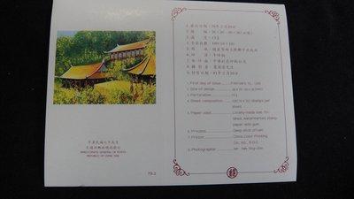 【大三元】臺灣護票卡(空卡)-特275專275台灣風景郵票-郵票僅供參考-1卡1標-(79-2)