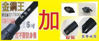 金鋼王防身棍 26吋+玻璃擊破器 打不彎,砸不壞!非致命的防身器 ! 「防身棍、手銬專賣」