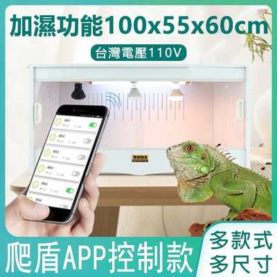 免運酷魔箱【爬盾APP手機智能款 加濕功能100x55x60cm】溫控PVC爬寵箱KUMO BOX爬蟲箱 飼養《番屋》