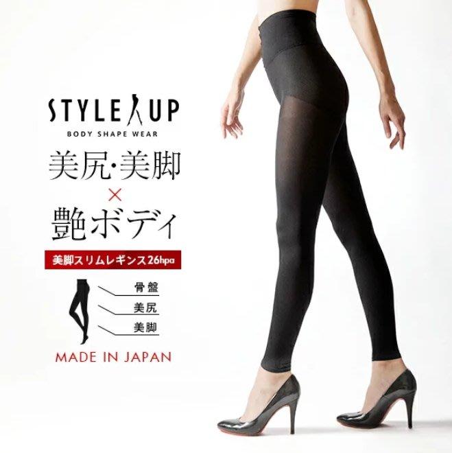 《FOS》日本製 Style up 美腿襪 美臀 骨盤褲 骨盤襪 骨盆矯正 小腹 產後 塑身 女生 媽咪 2020新款