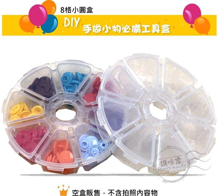 【H045】H45圓型盒 8格 透明塑膠 DIY配件 分隔整理 首飾 拼豆 串珠 貼鑽 小物 零件 藥盒 收納盒 媽咪家
