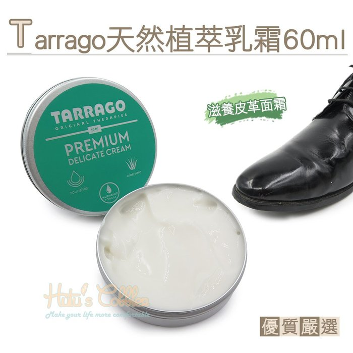 糊塗鞋匠 優質鞋材 L245 Tarrago天然植萃乳霜60ml 1罐 真皮保養 獸皮保養 水基底滋養面霜