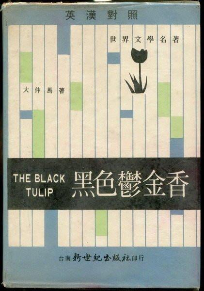 【語宸書店A437/古書善本】《黑色鬱金香(初版)-英漢對照》新世紀出版社│大仲馬