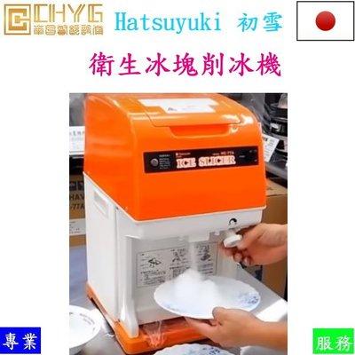 華昌  全新日本初雪衛生冰塊削冰機/HC-77A/剉冰機/Hatsuyuki刨冰機/日本進口餐飲設備/營業用