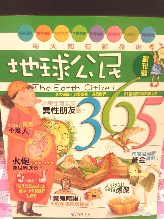 地球公民創刊號