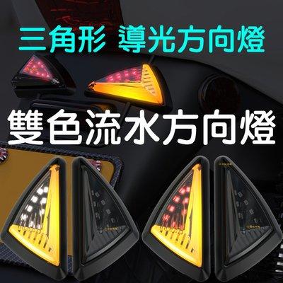 『星勝電商』導光 側向燈 三角形 流水 方向燈 轉向燈 服貼式 LED 三角燈 BWS 車側燈 新勁戰 FORCE 酷龍