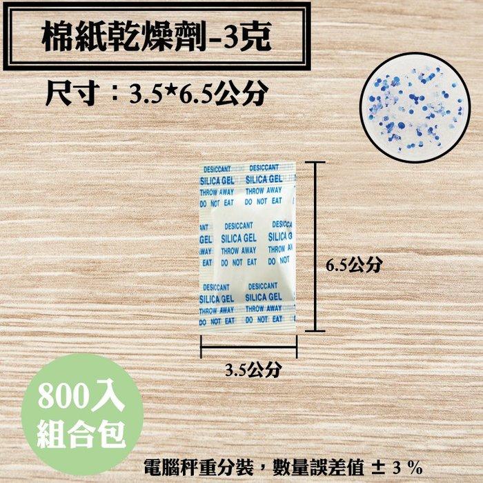 【棉紙乾燥劑,3克,100 入/袋】台灣製造SGS檢測,古董、相簿、文件除溼劑、防潮箱、衣鞋櫃收納盒、抽屜,安全無毒