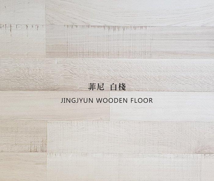 京峻木地板施工專家 超耐磨卡扣式木地板 首席系列-菲尼白棧