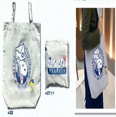 日本郵局2019年限定商品  SNOOPY 購物袋 可收納