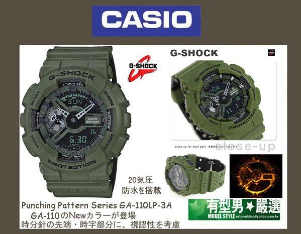 有型男~CASIO G-SHOCK GA-110LP-3A 軍綠霸魂 Baby-G BA-110 沖孔透氣 黑金 迷彩