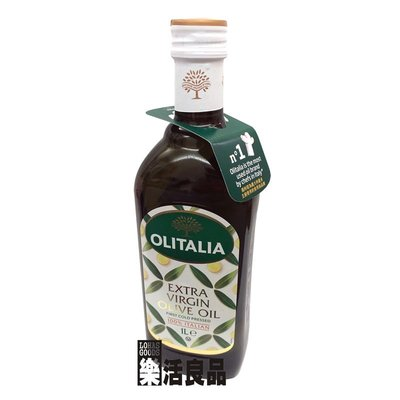 ※樂活良品※ 奧利塔義大利特級初榨冷壓橄欖油(1000ml)/另有量販團購組合優惠