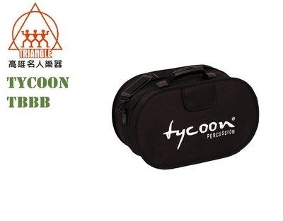 【名人樂器】Tycoon 邦加鼓 黑色 正廠 鼓袋 收納袋 標準款 TBBB