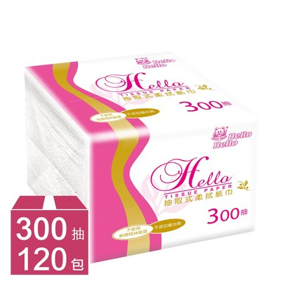 Hello金彩系列抽取式衛生紙/小抽/單抽/倒抽300抽X120包【免運】大容量最划算
