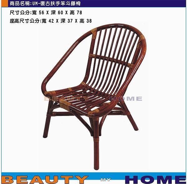 【Beauty My Home】20-UM-復古扶手笨斗藤椅