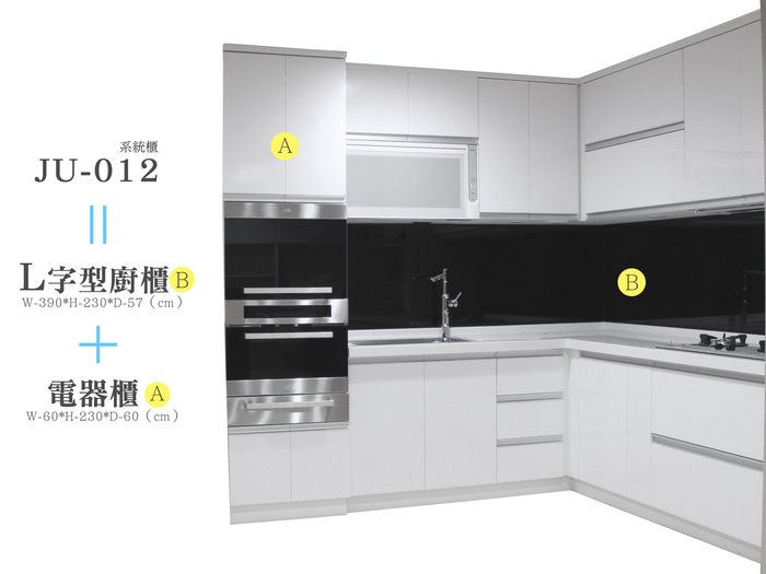 JU-012 L型廚櫃+電器櫃組合 電視櫃 系統家具 系統櫃 系統櫥櫃 書櫃 化妝桌 系統衣櫃 鞋櫃 收納 置物 客製化