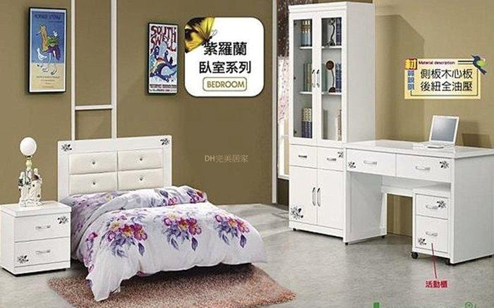 【DH】貨號A269N名稱《紫羅》3.5尺床套組(圖一)床台.床頭櫃*1.4.2尺書桌.活動櫃.2.7尺書櫃.台灣製.可