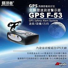 【禾笙科技】免運 送免費安裝 發現者 GPS F-53 雷達測速警示器 全頻接收 高感度定位 內建天線  F53 4