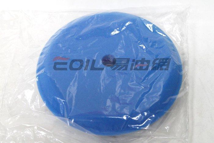 【易油網】CAR卡爾亮 7吋 藍色拋光綿 FINISH BLUE FOAM美光 打蠟 拋光