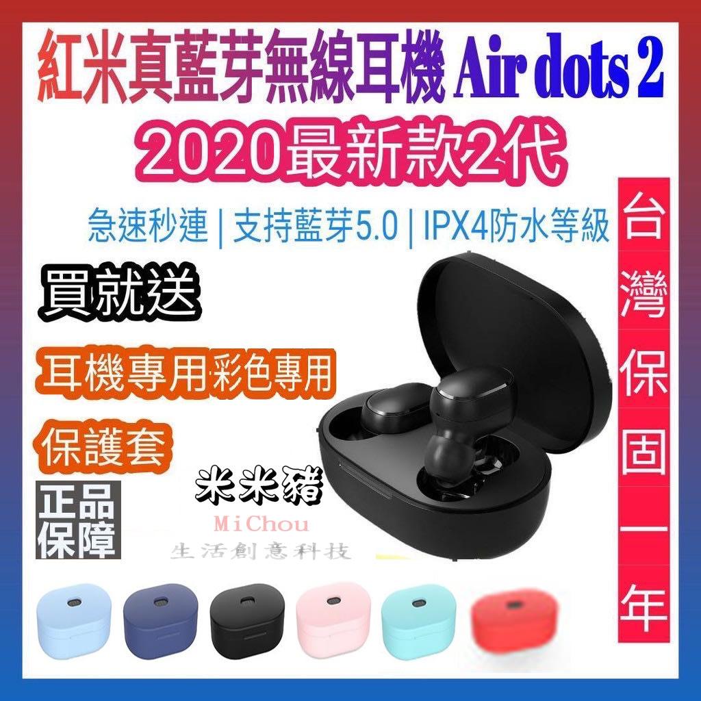 【現貨在台】小米Redmi AirDots 2 二代 真無線藍牙耳機 藍芽耳機 紅米2代藍牙5.0二代 紅米耳機公司貨