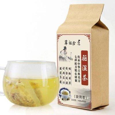 買二送一 華祖拾遺 驅濕茶 紅豆薏米濕清茶 袋泡茶組合 祛濕養生花茶 香片花茶 保健茶 160g 40袋裝