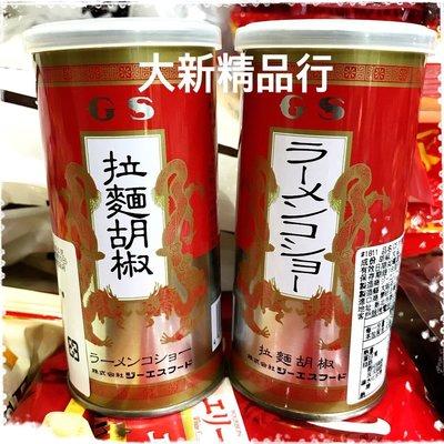 [三鳳中街] 日本原裝進口 GS拉麵胡椒粉 拉麵調味料! 超讚!